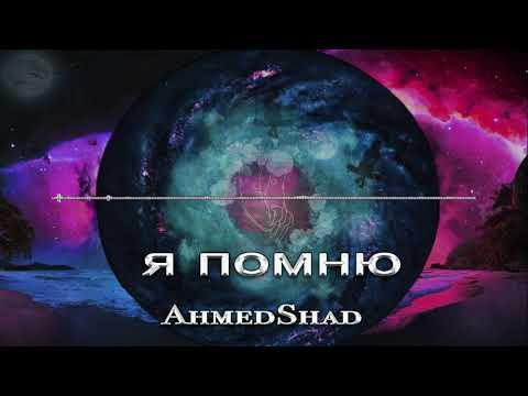 Ahmedshad - Я помню indir