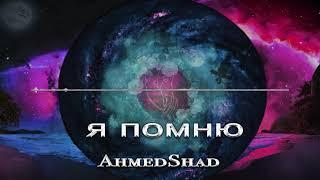 Download Ahmedshad - Я помню ( премьера трека, 2019 ) Mp3 and Videos