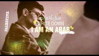 بالفيديو..سجل انا عربي فيلم وثائقي يقص حياة الشاعر الكبير محمود درويش