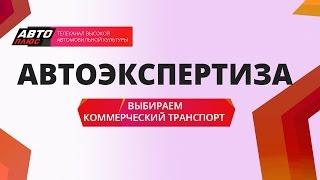 Автоэкспертиза - Выбираем коммерческий транспорт - АВТО ПЛЮС