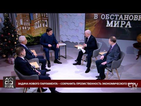 Опасаться ли белорусам интеграции с Россией? И с какой целью перепишут Конституцию?