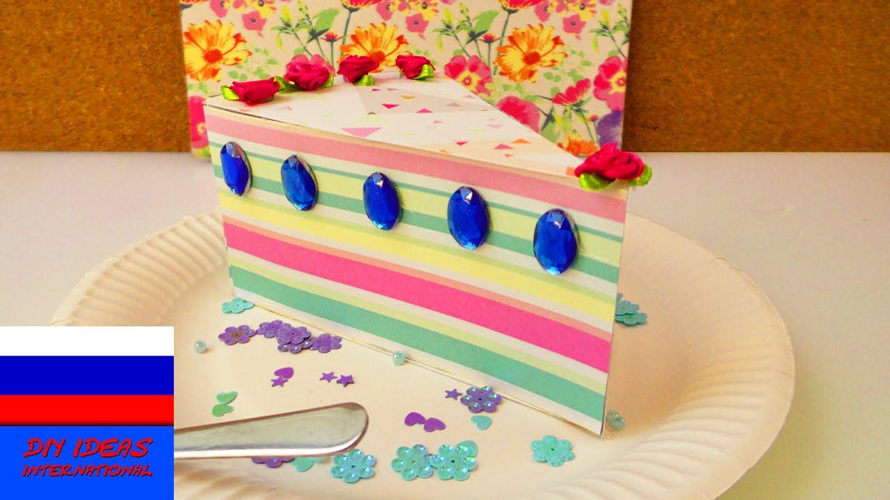Подарочная упаковка в форме куска торта своими руками