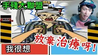 玩到要放棄治療!:HARD困難級: 手殘大聯盟(手機Game系列) thumbnail