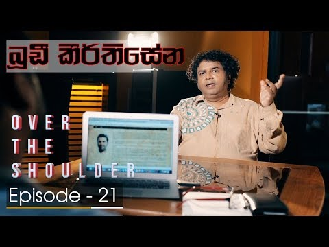 Over The Shoulder  Episode 21  Boodee Keerthisena  20180610  ITN