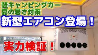 外部電源無し!新型エアコン温度とバッテリー残量を検証!夏の車中泊対策【新型軽キャンピングカーJP STAR Happy1】