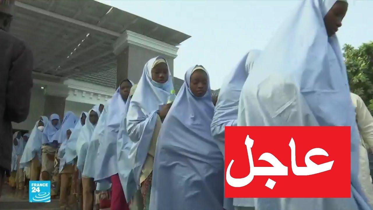 عاجل - نيجيريا: الإفراج عن طالبات خطفهن مسلحون في شمال غرب البلاد  - نشر قبل 4 ساعة