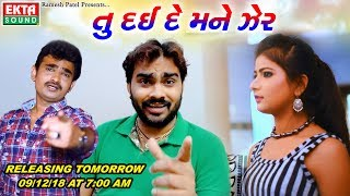 Tu Daide Mane Zer || Vijay Thakor || Releasing Tomorrow at 7 AM|| Ekta Sound