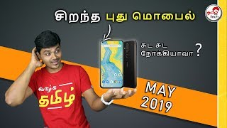 TOP UPCOMING MOBILE PHONES IN INDIA MAY 2019 🔥🔥🔥 சுட சுட