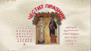 Върви народе възродениThe Anthem of Saints Cyril and Methodius.wmv