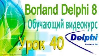 Изучаем Borland Delphi 8. Урок 40. Программа Текстовый редактор. Определение компонентов