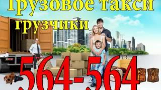 Грузовое такси в Смоленске 564-564(, 2015-02-09T16:49:05.000Z)