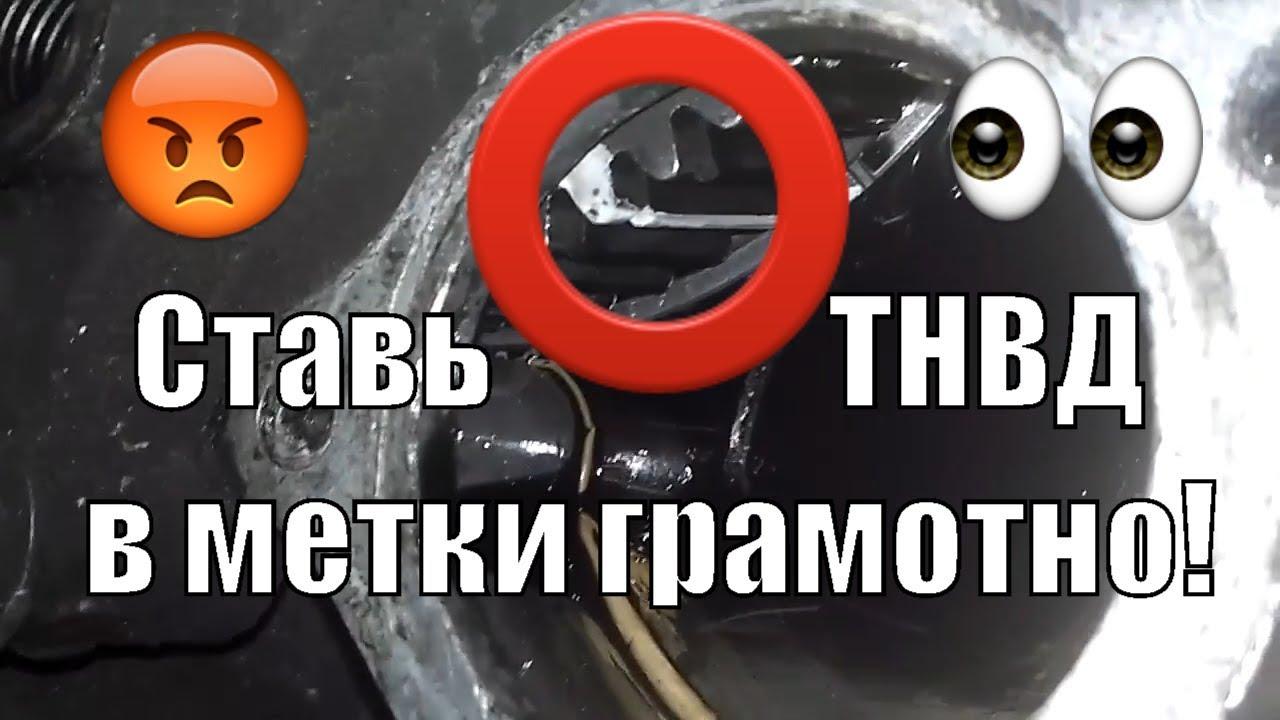 Установка ТНВД на Mitsubishi Pajero выставляем метки