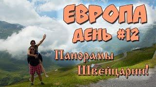 🚙 Отдых в Европе своим ходом! Vlog #12 ШВЕЙЦАРСКИЕ АЛЬПЫ! 😃 Посетили место, где проходил Суворов!