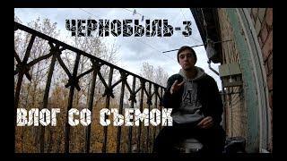 """""""ЧЕРНОБЫЛЬ-3""""   ВЛОГ СО СЪЕМОК #1"""