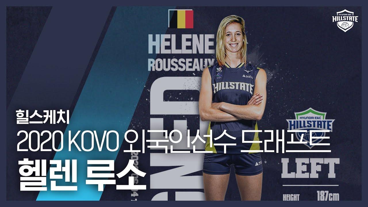 [여자 배구 - V리그] 2020 KOVO 외국인선수 드래프트 | 힐스케치 | 현대건설배구단