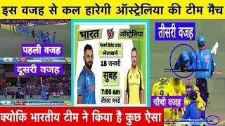 तीसरे वनडे मैच में भारतीय टीम की जीत पक्की,इन 4 कारणों के चलते हारेगा ऑस्ट्रेलिया