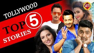 Tollywood Top 5 stories | Shakib | Subhashree | Dev | Yash | Koushani