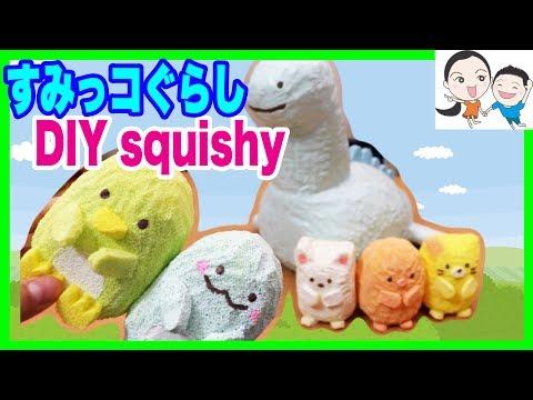 すみっコぐらしスクイーズの作り方♪ ベイビーチャンネル DIY squishy