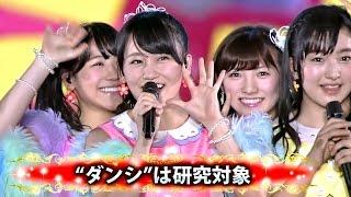 """てんとうむChu!(AKB48) - """"ダンシ""""は研究対象"""