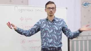 № 1 Подготовка выступления: обзор стратегии (спичрайтинг)