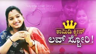 vuclip ಕಾಮಿಡಿ ಕಿಲಾಡಿಗಳು ಖ್ಯಾತಿಯ ನಯನ ಲವ್ ಸ್ಟೋರಿ! Comedy Queen Nayana Love Story.| FIRST NEWS