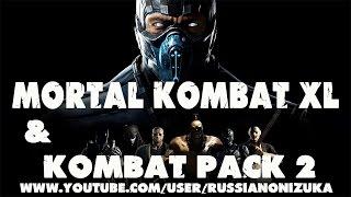 Всё что нужно знать о Mortal Kombat XL и Kombat Pack 2
