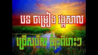 Rang Kasal Song -khmer song ramvong collection4 .mp4