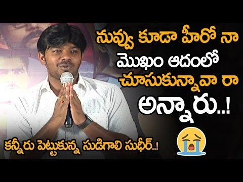 Jabardasth Sudigali Sudheer Very Emotional Speech About Software Sudheer Movie || NSE
