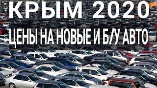 КРЫМ 2020. ЦЕНЫ НА НОВЫЕ И Б/У АВТО. ТЕСТ - ДРАЙВ КИА К5