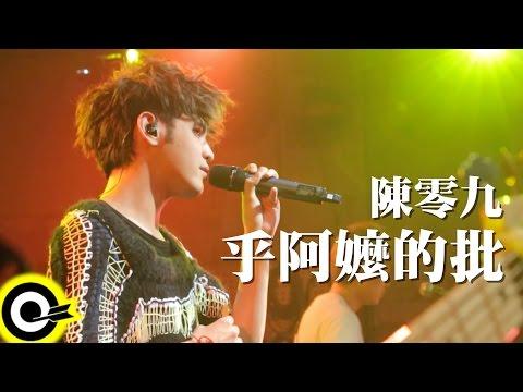 陳零九 Nine Chen【乎阿嬤的批】Official Music Video