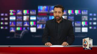 (Bethat News 20 jan 2018 @8 pm) بعثت خبر نامہ 20 جنوری2018