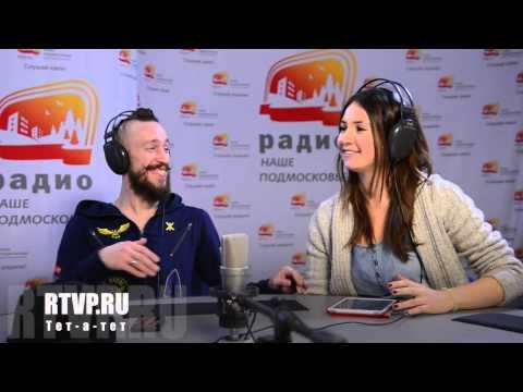Видео: Адам, хореограф, преподаватель танцев, призер проекта Танцы на ТНТ на радио Наше Подмосковье