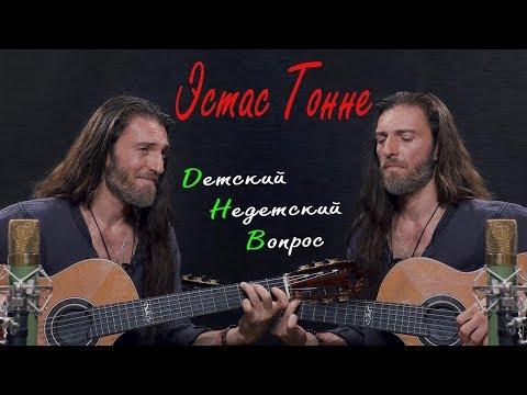 """Музыкант Эстас Тонне в программе """"Детский недетский вопрос""""."""