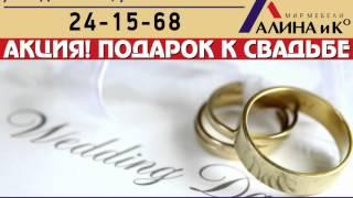 Алина и К | Акция «Подарок к свадьбе»