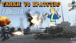Fallout 4 Танки VS Братство