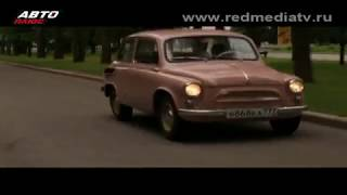 Тест драйв ЗАЗ 965