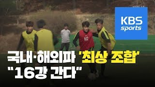 """국내파 해외파 최상 조합 """"16강 넘는다"""" / KBS뉴스(News)"""