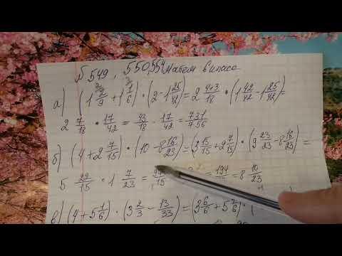 549 Математика 6 класс. Сложение, вычитание, умножение дробей, смешанных чисел примеры