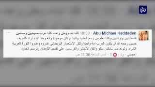 جدل عبر مواقع التواصل الاجتماعي حول ندوة سياسية عن المشاركة في الانتخابات - (27-8-2017)
