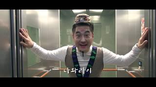 [2019 감사특밤 홍보영상] 제발 나와라 (한소망교회…