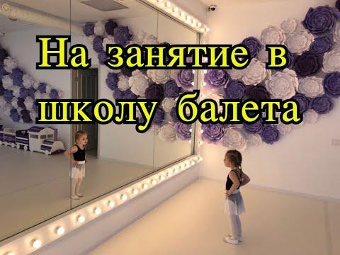 Дочь идет в школу балета Lil Ballerine в Челябинске