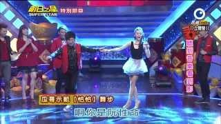 HD明日之星~賴慧如 曾瑋中~酒是舞伴你是性命(舞蹈)2014-02-01