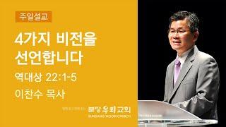 2021-05-23 설교 | 4가지 비전을 선언합니다 | 이찬수 목사 | 분당우리교회 주일설교