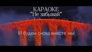 Не забывай - караоке (Тайна Коко)