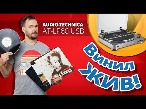 ➔ КАК МЫ СЛУШАЛИ ВИНИЛ ✔ Audio - Technica AT-LP60 USB