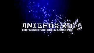 Информационно-развлекательный аниме-портал anigeox.ru(, 2011-08-30T22:44:41.000Z)