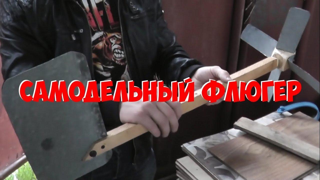 Как сделать флюгер c пропеллером своими руками.