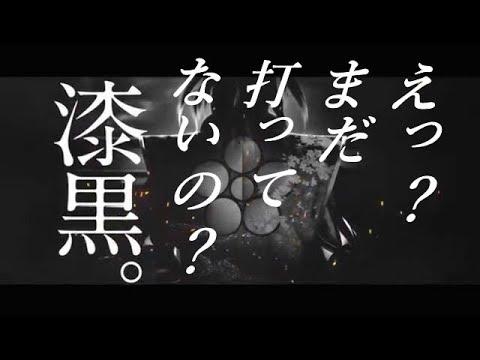 の 止め 漆黒 打ち 慶次 花