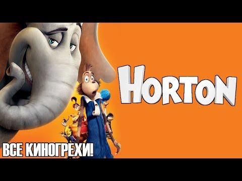 Хортон мультфильм персонажи