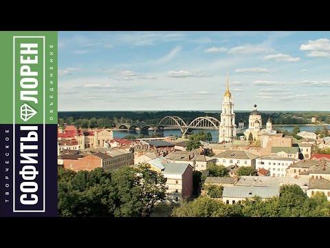 Города Европы. Достопримечательности Рыбинска